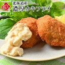 北海道産 濃厚カキフライ 300g【送料無料】当店オリジナルの特注品牡蠣 かき カキ 揚げ物 冷凍食品 惣菜 ご飯のお供 …