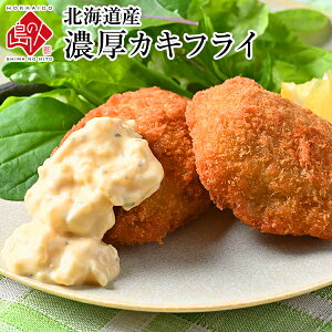 北海道産 濃厚カキフライ 300g当店オリジナルの特注品牡蠣 かき カキ 揚げ物 冷凍食品 惣菜 ご飯のお供 ご飯のおとも 高級