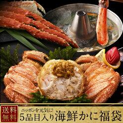 ニッポンを元気に!5点入り海鮮かに福袋【送料無料】【中身がわかる複袋(総重量3.2kg以上)】