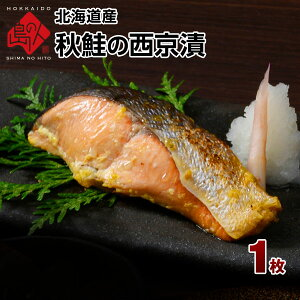 北海道産 秋鮭切り身(西京漬け)1枚特製味噌で際立つ、天然秋鮭の旨み鮭 さけ 魚 お取り寄せ グルメ 食品 食べ物