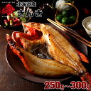 滴る良質な脂に唸る北海道産 きんきの開き 1尾 250〜300g前後(キズ訳あり)北海道が誇る最高級魚きんき 一夜干し 魚 干…
