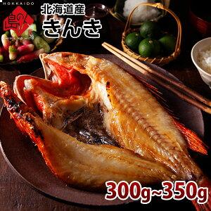 滴る良質な脂に唸る 北海道産 きんきの開き1尾300〜350g北海道が誇る幻の最高級魚プレゼント グルメ ギフト 北海道 食品 内祝い 誕生日 贈り物 干物 一夜干し お土産 海鮮 お取り寄せ お返し