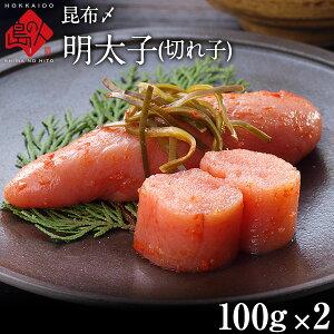 利尻昆布仕立て「昆布〆 明太子 切れ子」100g×2 北海道 お土産 お取り寄せ ギフト 食べ物 食品 おにぎらず