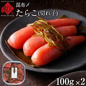 利尻昆布仕立て「昆布〆 たらこ 切れ子」100g×2北海道 お土産 お取り寄せ ギフト 食べ物 食品 おにぎらず