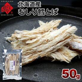 おつまみ 北海道産 むしり鱈とば 50g島の人 乾燥珍味シリーズビールのあてにおすすめ和酒 北海道 グルメ 食品 景品 お土産 海鮮 お取り寄せ お返し 酒の肴 高級