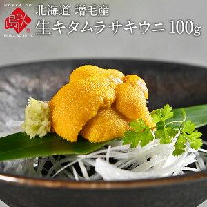 北海道 増毛産 生キタムラサキウニ 100g 生うに 塩水パック雲丹 塩水うに 生うに グルメ ギフト 食品 寿司 贈り物 お土産 海鮮 お取り寄せ