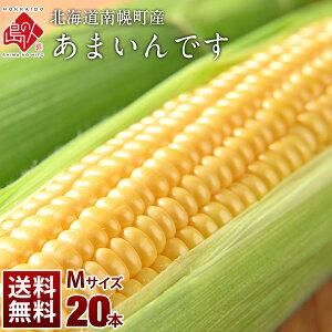 北海道産 とうもろこし あまいんです M(360g前後) 20本(7.2kg前後)とにかく甘い!【送料無料】【産地直送】 グルメ お土産 お取り寄せ ギフト とうもろこし トウモロコシ コーン 野菜 食