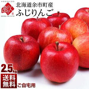 北海道 余市産 りんご リンゴ2.5kg(訳あり品・品種:ふじ)【送料無料】 取れたてをお届け北海道産 お土産 お取り寄せ ギフト プレゼント りんご 食品 食べ物 果物 フルーツ
