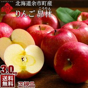 北海道余市産 りんご リンゴ3kg(正規品・品種:昴林)【送料無料】北海道産 お土産 お取り寄せ 食品 食べ物 果物 フルーツ