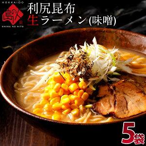利尻昆布ラーメン味噌味5食分※スープ付北海道で人気の味噌味♪麺もスープも利尻昆布仕立て!北海道 お土産 お取り寄せ ギフト