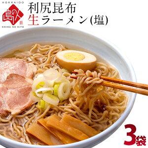 利尻昆布ラーメン塩味3食分※スープ付麺もスープも利尻昆布仕立て!北海道 お土産 お取り寄せ ギフト