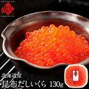 北海道産 昆布だし マスイクラ 130g 濃厚小粒タイプ【ますこ】利尻昆布の出汁を使用したまろやかな味いくら 醤油漬け …