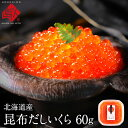 北海道産 昆布だし マスイクラ 60g 濃厚小粒タイプ【ますこ】利尻昆布の出汁を使用したまろやかな味いくら 醤油漬け …