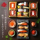 内祝い ギフト 鮭親子詰め合わせギフト 【送料無料】北海道 グルメ ギフト プレゼント 食品 食べ物 お取り寄せ 海産物…