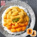 【ご予約受付中】うに ウニ 幻のうに2色食べ比べセット 180g【送料無料】日本最北の島 北海道 礼文・利尻島産エゾバフ…
