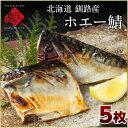 【同梱にオススメ】さば 釧路産 ホエー鯖 5枚セット【価格がお得なのはこちら】脂が滴り落ちるほど脂のり抜群!ホエー…