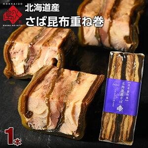 北海道産 さば昆布重ね巻 1本脂のりが良く、肉厚な無添加の味こんぶ佃煮 利尻昆布 昆布巻き こぶまき 昆布巻 北海道 グルメ 食品 さば サバ 鯖