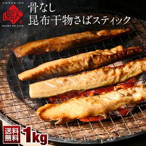 焼くだけ簡単♪昆布干物 さばスティック 1kg(8〜10人前)北海道 礼文島産さば グルメ 食品 食べ物 魚 干物 お取り寄せ ご飯のお供 ご飯のおとも おつまみ 高級 サバ 鯖 干物 おかず セール お