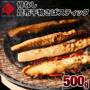 焼くだけ簡単♪昆布干物 さばスティック 500g(3〜4人前)北海道 礼文島産さば グルメ 食品 食べ物 魚 干物 お取り寄せ ご飯のお供 ご飯のおとも おつまみ 高級 サバ 鯖 干物 おかず 青空レス