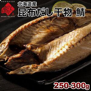 サバ 北海道産 鯖(サバ) 250-300g旨さの秘密は自慢の【利尻昆布】昆布干物 北海道 お土産 お取り寄せ 食品 食べ物 魚【元気いただきますプロジェクト】【送料無料】