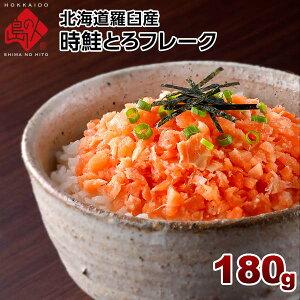 【とろける旨さ】時鮭とろフレーク 180g北海道 時鮭 鮭 生とろサーモン 青空レストラン 絶品 お取り寄せ