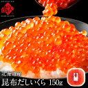 北海道 斜里産 プレミアムいくら 最高級昆布だし 鮭イクラ醤油漬 150g【粒が大きい】【送料無料】獲れたて新鮮の若鮭…