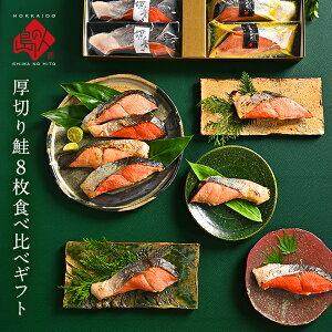 父の日ギフト 鮭 鮭紅白食べ比べギフト (4種×2) 【送料無料】北海道 グルメ ギフト プレゼント 食品 食べ物 お取り寄せ 海産物 海鮮 鮭 切り身 紅鮭 秋鮭 内祝い お返し 西京漬け 高級 ランキ