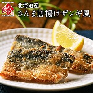 北海道産 さんま唐揚げ(ザンギ風)300g秋刀魚 サンマ 揚げ物 冷凍食品 惣菜 ご飯のお供 ご飯のおとも 高級