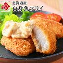 北海道産 白身魚フライ 300g【送料無料】当店オリジナルの特注品白身 魚 揚げ物 冷凍食品 惣菜 ご飯のお供 ご飯のおと…