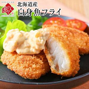 北海道産 白身魚フライ 300g当店オリジナルの特注品白身 魚 揚げ物 冷凍食品 惣菜