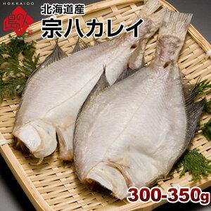 カレイ 北海道産 宗八鰈(そうはちカレイ)300-350g旨さの秘密は自慢の【利尻昆布】昆布干物 北海道 お土産 お取り寄せ 食品 食べ物 魚【元気いただきますプロジェクト】【送料無料】