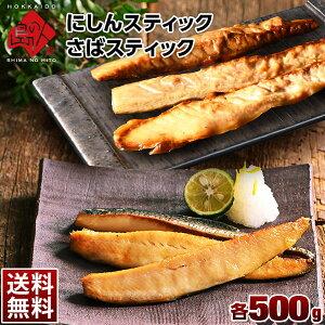 焼くだけ簡単♪ニシン にしんスティック 500g+サバ さばスティック 500g干物【送料無料】北海道 礼文・利尻島産(8〜10人前)グルメ 食品 食べ物 魚 干物 お取り寄せ ご飯のお供 ご飯のおとも