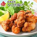 北海道産 ジューシーたこ唐揚げ 300g当店オリジナルの特注品タコ たこ 揚げ物 冷凍食品 惣菜 ご飯のお供 ご飯のおとも…
