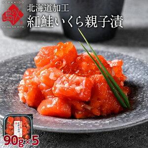 島の人 生珍味シリーズ 「紅鮭いくら親子漬 450g(90g×5)」 北海道 お土産 お取り寄せ ギフト 塩辛 サーモン塩辛 珍味 おつまみ つまみ