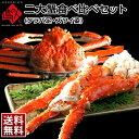 タラバ・ズワイを食べつくし!豪華二大蟹セット【送料無料】冷凍 かに カニ 蟹 タラバガニ ズワイガニ かに脚 カニ味…