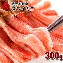 新鮮ふわとろ食感 特大 お刺身生ズワイ ご自宅用ポーション(9〜10本)300g手を汚さずに綺麗に食べられると喜ばれています。【2個で送料無料】かに カニ 蟹 ズワイガニ ズワイ蟹 かにしゃぶ かに