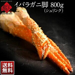 【圧倒的な品質を保証】イバラガニシュリンク 800g 冷凍【送料無料】【タラバよりもあっさりした味】低価格でカニを楽しみたい方へグルメ かに カニ 蟹 タラバ蟹 脚 カニ足 かに脚 プレゼ