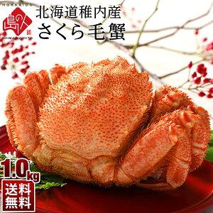 北海道 稚内産 さくら 毛蟹 1.0kg前後【送料無料】毛ガニ カニ かに 特大 1kg お土産 お取り寄せグルメ かにみそ 味噌