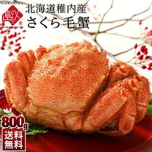 北海道 稚内産 さくら 毛蟹 800g前後【送料無料】毛ガニ カニ かに 特大 お土産 お取り寄せグルメ かにみそ 味噌