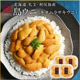 ウニ 生キタムラサキウニ 360g(90g×4パック)日本最北の島 北海道 礼文・利尻島産【送料無料】雲丹 無添加 塩水パック ギフト グルメ 食品 寿司 贈り物 塩水うに 生うに ご飯のお供 ご飯のおとも 高級