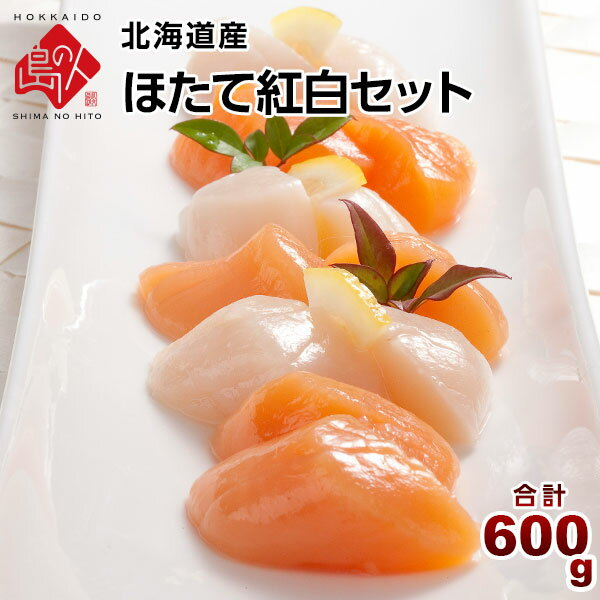 ハレの日ホタテ北海道産 お刺身ホタテ紅白セット 600g
