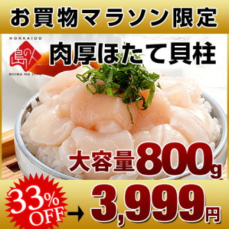 Hokkaido scallops from 1.0 kg (cracking, chipping and) 50 grain with purchase of 2 or more on scallops and scallop scallop / Hokkaido / for your home's
