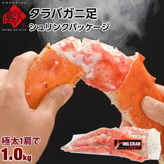 This Red King legs one shoulder (Boyle, 1 kg 3-4 servings about) shrink packaging King crab / Taraba crab / Rebun Island seasons / crab and crab legs crab crab frozen Hokkaido souvenirs sent my mother's day gifts mother's day gifts giveaway