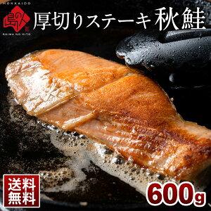 北海道 日高産 秋鮭の厚切りステーキ 600g(120g×5枚)切り身ブランド鮭「銀聖」を使用さけ 鮭 シャケ 北海道産 グルメ 食品 食べ物 サーモン お取り寄せ SALE ご飯のお供【元気いただきますプロ