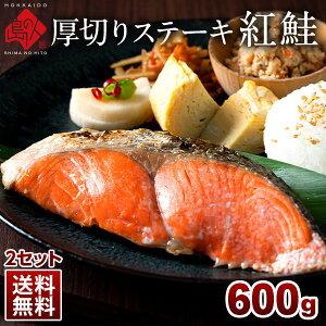紅鮭の厚切りステーキ 600g(120g×5枚)切り身【2セット購入で送料無料】さけ 鮭 シャケ 北海道 グルメ 食品 食べ物 SALE 魚 サーモン 海鮮 お取り寄せ ご飯のお供
