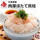 北海道産 「お刺身ホタテ貝柱」120g (割れ・欠けあり) 同梱にぴったりお試しサイズ 北海道 お土産 お取り寄せ ほたて…