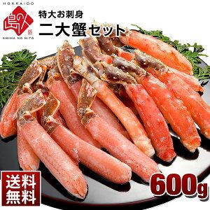 ≪極太・特大≫お刺身二大蟹カニセット 600g【送料無...