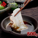 【2セット送料無料】北海道産 タコしゃぶ600g 甘みと食感を堪能!(3〜4人前) タコ ミズダコ 北海道 お土産 お取り寄せ ギフト