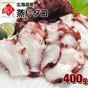 北海道産「柔らか 蒸し タコ」1kg【sa】 北海道 お土産 お取り寄せ ギフト たこ タコ
