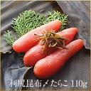 「利尻昆布仕立て 昆布〆 たらこ」110g(3本)真子 北海道 お土産 お取り寄せ ギフト 食べ物 食品 おにぎらず